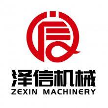 北京泽信伟业机械设备有限公司