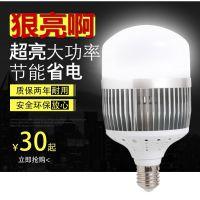 led灯泡大功率节能灯球泡100W80W30W车间厂房照明白光超亮E27螺口