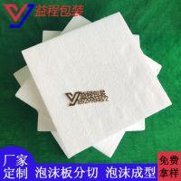 泡沫板定制 低中高泡沫包装材料 包装EPS泡沫板材 聚苯乙烯泡沫