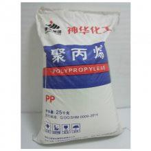 PP 宁夏神华 宁煤 1100N 耐高温 高流动 板材 注塑级 聚丙烯