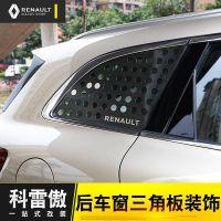 专用于2017款雷诺科雷傲车窗玻璃装饰贴片不锈钢后车窗三角板改装