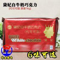 黛妃DIY巧克力1kg 烘焙戴妃代可可脂 巧克力块黑牛奶柠檬草莓味