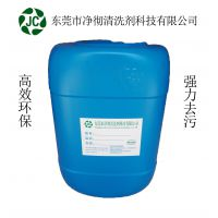 厨房排气扇除油剂 厨房重油垢清洗剂 抽油烟机污垢清洗剂