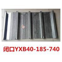 合肥闭口楼承板YXBYX40-185-740型镀锌钢承板生产厂家