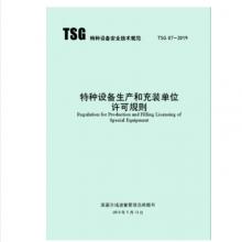 新版书TSG 07-2019《特种设备生产和充装单位许可规则》