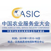 中国农业服务业大会