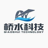 四川桥水科技有限公司