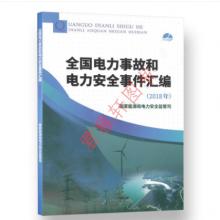 全国电力事故和电力安全事件汇编(2018年)含光盘