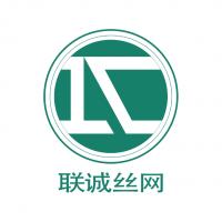 安平县联诚金属丝网制品有限公司