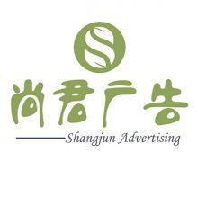 上海尚君数码科技有限公司