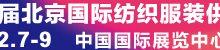 2020第16届北京国际纺织服装供应链博览会