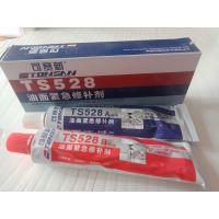 天山TS528可赛新TS528油面紧急修补剂(快补灵)AB双组分胶水