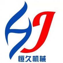 济南恒久升降平台制造有限公司