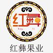 云南红彝果业有限公司