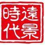 深圳远景时代标识标牌有限公司宁夏分公司