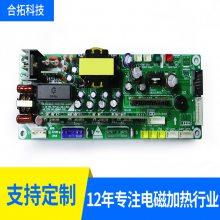 青岛电磁加热板价位质量诚信好_合拓科技