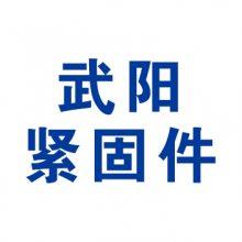 河北武阳紧固件制造有限公司