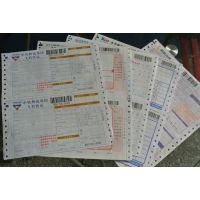 条码单据印刷,电脑打印单据商业票据连续机打票据印刷加工,物流快递单印刷