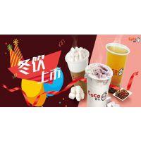 coco奶茶加盟费多少,一店赚多店钱,助选址帮营运