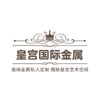 皇宫国际金属(佛山)有限公司