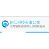 深圳市信仁科技有限公司