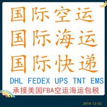 国际快递DHL FEDEX到瑞典 丹麦 国际快递公司 国际快递价格