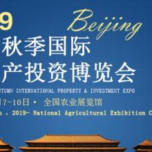 2019上海北京房博会参展消息参展介绍