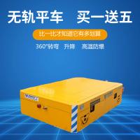 蓄电池转弯无轨平车 流水线电动平车 重型铸件搬运车非标定制