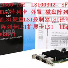 LSI 9300-16E LSI00342 SFF8644 SATA+SAS HBA 阵列卡