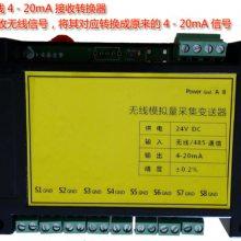 4-20mA无线传输产品,取代布线,节约成本,提高精度