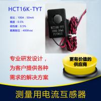 开启式电流互感器HCT16K-TYT开口互感器测交流