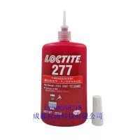 Loctite汉高乐泰-277螺栓锁固厌氧胶 高强度,高粘度,耐化学性能优异,防止螺纹生锈及腐蚀