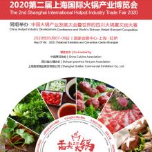 2020中国火锅产业发展大会 暨上海国际火锅产业博览会