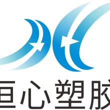 东莞恒心塑胶原料有限公司