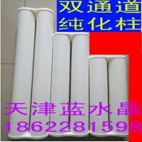 蓝水晶双通道纯化柱外壳 纯化柱高纯水柱外壳去离子水水柱