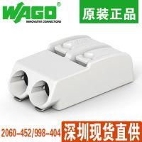 WAGO/万可2060-452/998-404原装***LED贴片接线端子SMT贴片端子