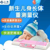 婴儿卧室身高体重测量仪 超声波儿童身高体重测量仪值得信赖身高体重体检秤 上禾SH-3008