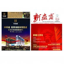 深圳学校校刊设计印刷,企业内刊期刊设计排版定制,政府刊物年鉴排版印刷