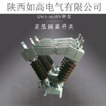 厂家GW5系列户外高压隔离开关销售
