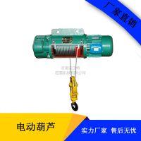 卫华钢丝绳电动葫芦价格 可移动3T24M起重葫芦 上下双速