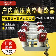 10kV户内真空断路器ZN28A-12/630户内高压真空断路器分体式断路器