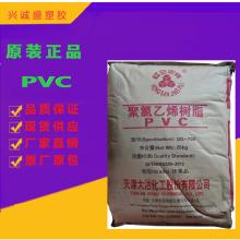 PVC 天津大沽化工 DG-700 管材 塑胶原料