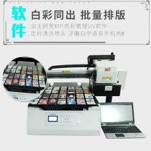 浙江中大型uv平板打印机优惠促销