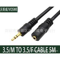 3.5音频延长线3.5mm音频线公对母电脑 耳机延长线 5米
