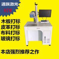 嘉定直销 CO2激光打标机 木头激光刻字机 包装盒激光刻图二维码