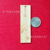 浙江 山东 江苏定做产品异形竹片吊牌 竹质挂牌 激光雕刻竹标牌