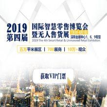 ISRE2019第四届国际智慧零售博览会暨无人售货展-深圳站