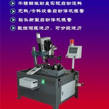 自动钻孔攻牙机厂-佛山博鸿自动化机械-湘潭自动钻孔攻牙机