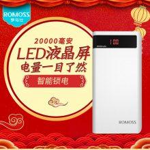 romoss罗马仕20000毫安充电宝液晶屏手机通用移动电源
