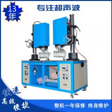 超声波焊接机ABS超声波焊接机